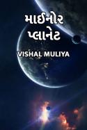 Vishal Muliya દ્વારા Minor planet (નાના ગ્રહ) ને મળ્યું એક મહાન ભારતીય સંગીતકાર અને શાસ્ત્રીય ગાયકનું  નામ ગુજરાતીમાં