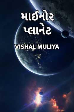 Minor Planet got name of great indian Classical Musician by Vishal Muliya in Gujarati