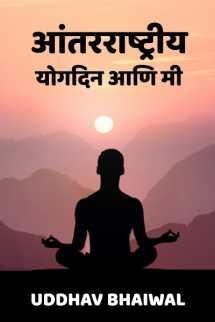 Antarrashtriya yogadin ani mi by Uddhav Bhaiwal in Marathi