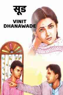 सूड ... by vinit Dhanawade in Marathi
