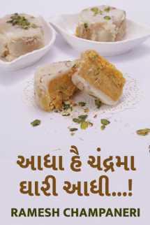 ADHA HAI CHANDRAMA GHARI AADHI by Ramesh Champaneri in Gujarati
