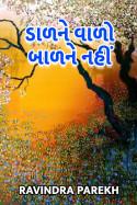Daalne waalo, Baalne nahin by Ravindra Parekh in Gujarati