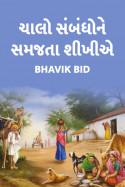 Bhavik Bid દ્વારા ચાલો સંબંધો ને સમજતા શીખીએ. ગુજરાતીમાં