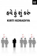 Kirtidev દ્વારા હવે હું શું કરું - છેલ્લો ભાગ ગુજરાતીમાં
