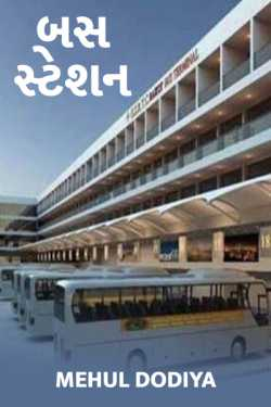 Bus Station - 1 by Mehul Dodiya in Gujarati