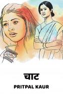 चाट बुक Pritpal Kaur द्वारा प्रकाशित हिंदी में