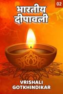 Bharatiy Dipawali - 2 by Vrishali Gotkhindikar in Marathi