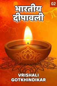 Bharatiy Dipawali - 2