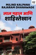 LAL MAHAL AANI SHAHIESTEKHAN PART 2 by MILIND KALPANA RAJARAM DHANAWADE in Marathi