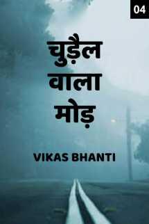 चुड़ैल वाला मोड़ -4 बुक VIKAS BHANTI द्वारा प्रकाशित हिंदी में