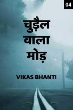 Chudhail wala mod - 4 by VIKAS BHANTI in Hindi