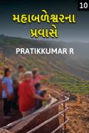 Pratikkumar R દ્વારા મહાબળેશ્વર ના પ્રવાસે - અ ફેમિલી ટુર (ભાગ-10) ગુજરાતીમાં
