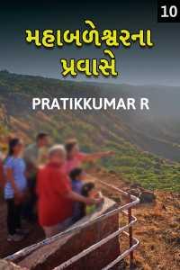 Mahabaleshwar na Pravase - a family tour - 10