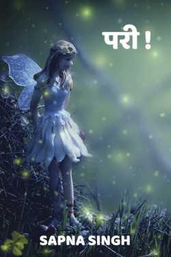 Pari by Sapna Singh in Hindi