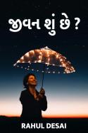 Rahul Desai દ્વારા જીવન શું છે? ગુજરાતીમાં