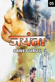 जयंता - 5 - Last part मराठीत Sane Guruji