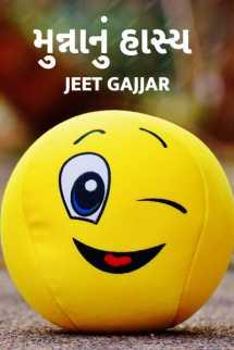 Munna nu haasya by Jeet Gajjar in Gujarati