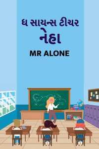 The Science teacher neha