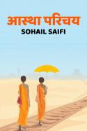 आस्था परिचय बुक Sohail Saifi द्वारा प्रकाशित हिंदी में