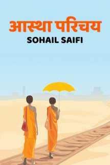 Aastha Parichay by Sohail Saifi in Hindi