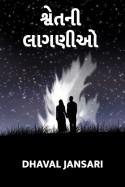 Swet ni lagnio by Dhaval Jansari in Gujarati