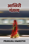आखिरी गंतव्य बुक Pranjali Awasthi द्वारा प्रकाशित हिंदी में