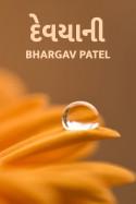 Devayani by Bhargav Patel in Gujarati