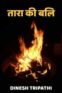 तारा की बलि बुक Dinesh Tripathi द्वारा प्रकाशित हिंदी में