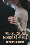Hitakshi Buch દ્વારા આપણાં સંબધો આપણાં રહે તો સારૂં ગુજરાતીમાં
