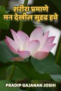 शरीरा प्रमाणे मन देखील सुदृढ हवे मराठीत Pradip gajanan joshi