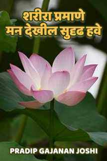 Sharira pramane mann dekhil suddh have by Pradip gajanan joshi in Marathi