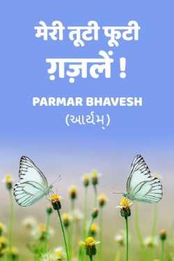 Meri tuti futi gazale by Parmar Bhavesh આર્યમ્ in Hindi