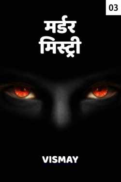 MURDER MYSTERY - 3 by Vismay in Hindi