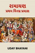 Ramayan - Pratham Vinamra Prayas by Uday Bhayani in Gujarati