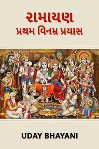 રામાયણ - પ્રથમ વિનમ્ર પ્રયાસ