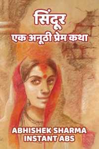 सिंदूर - एक अनूठी प्रेम कथा