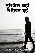 mushkil ghadi na dekhan dayi by Swatigrover in Hindi