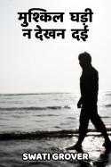 मुश्किल  घड़ी न  देखन  दई बुक Swatigrover द्वारा प्रकाशित हिंदी में