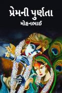 prem ni purnta by મોહનભાઈ in Gujarati