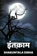 इंतक़ाम बुक Shakuntala Sinha द्वारा प्रकाशित हिंदी में
