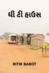 ધી ટી હાઉસ  by Ritik barot in Gujarati