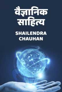 Science and Literature by Shailendra Chauhan in Hindi