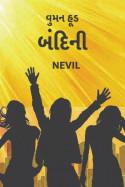 Nevil દ્વારા વુમન હૂડ - બંદિની ગુજરાતીમાં