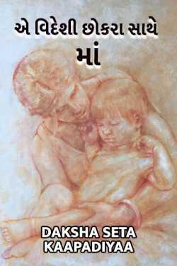 A videahi chhokra sathe MAA by વંદે માતરમ્ in Gujarati