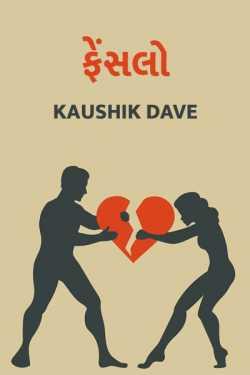 Fesalo by Kaushik Dave in Gujarati