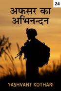 afsar ka abhnandan - 24 by Yashvant Kothari in Hindi