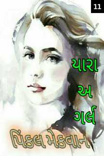 yara a girl - 11 by pinkal macwan in Gujarati