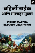 BAHIRJI NAIK AANI AAGRAHUN SUTKA - 6 by MILIND KALPANA RAJARAM DHANAWADE in Marathi