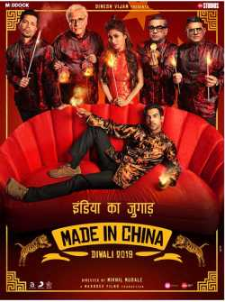 Movie Review of Made in China by Siddharth Chhaya in Gujarati