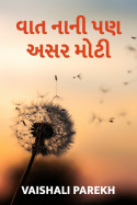 Vaat nani pan asar moti by Vaishali Parekh in Gujarati